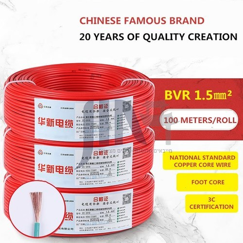 1.5mm² BVR Flexible Wire Flexible Copper PVC Insulated Building Electrical Wire