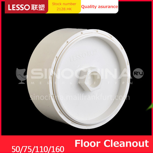 Floor Cleanout (PVC-U Drainage Pipe Fittings) White