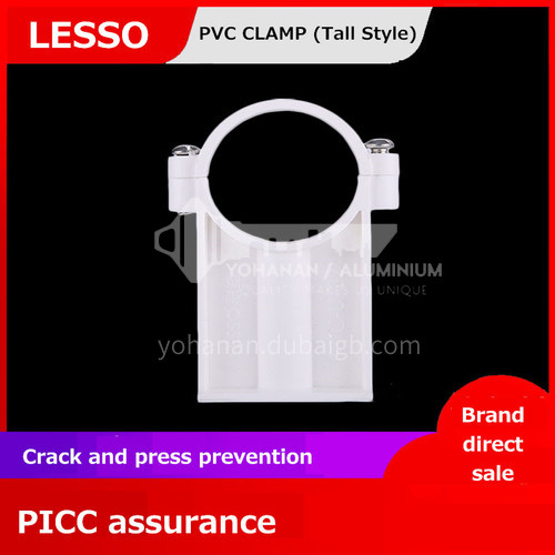 Clamp (Tall Style) (PVC-U Water Pipe Fittings) White