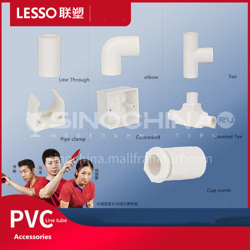 Pipe Clamp (PVC Conduit Fittings) White