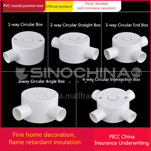 Circular Box (With Cover) (PVC Conduit Fittings) White