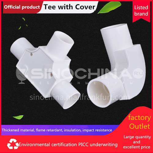 Elbow/ Tee with Cover (PVC Conduit Fittings)