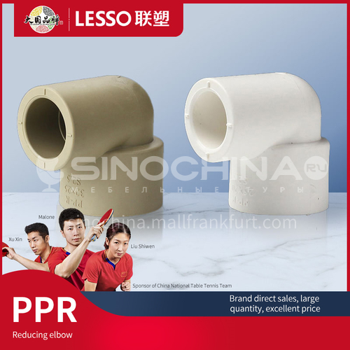 90° Reducing Elbow (PP-R Water Pipe Fittings)