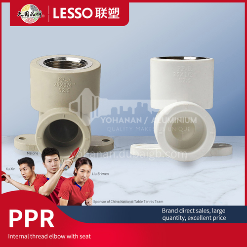 Female Thread Elbow With Seat (PP-R Water Pipe fitting)