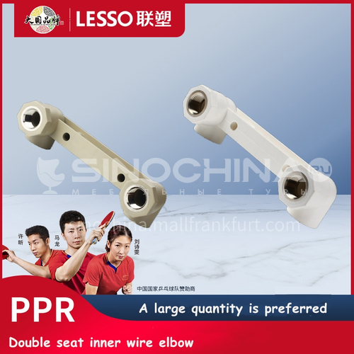 Double Female Thread Elbow With Seat (PP-R Water Fitting)